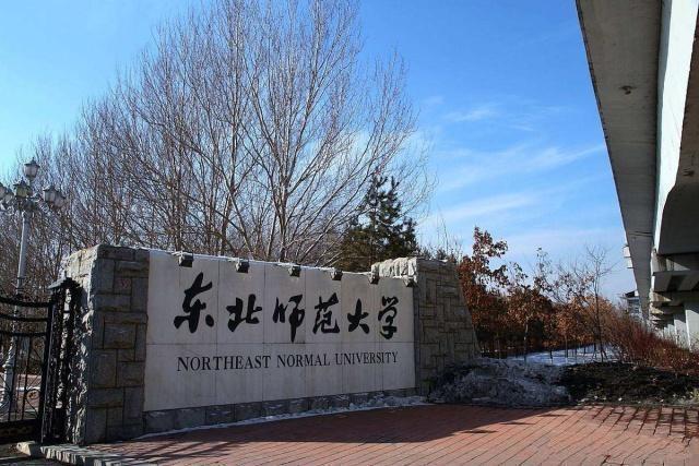 北京師範大學是師範類院校的第幾名?師範大學排行榜!