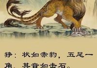 山海經中的十大神獸