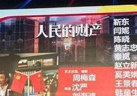 《人民的名義2》官宣!富察皇后秦嵐加盟,靳東成功取代陸毅