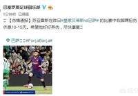 中國杯最大牌球星蘇亞雷斯離奇受傷將缺陣,有球迷懷疑他是詐傷拒踢中國杯。你怎麼看?