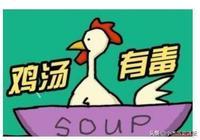 2019最佳20句毒雞湯,比勵志雞湯有用多了