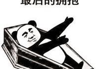 爐石主播星媽宣佈加盟虎牙,熊貓破產後主播為何大半盡歸虎牙?