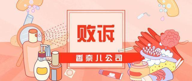 """香奈兒敗訴!國際大牌為何輸給一家""""廣州小店""""?"""