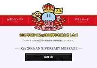 Key社20週年:做出galgame三幻神的key社沒落了嗎?