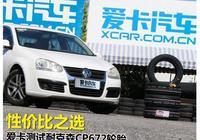 愛卡汽車測試耐克森CP672輪胎