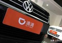 大眾與滴滴成立合資公司 為網約車車隊開發技術