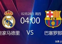 國王杯 皇家馬德里vs巴塞羅那