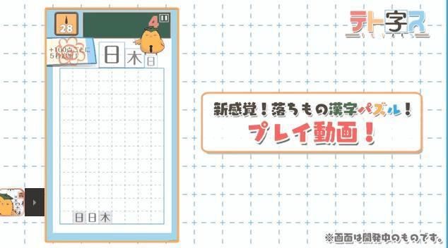 日本人制作了漢字俄羅斯方塊!