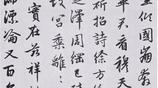 """""""感興詩""""丨趙孟頫·書"""