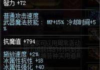 DNF90版本暗帝帶什麼武器好 DNF90版本暗帝武器選擇攻略