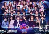 2019江蘇衛視跨年演唱會群星海報揭曉藝人陣容