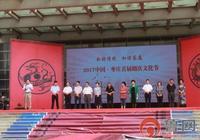 2017中國·棗莊首屆婚慶文化節隆重開幕