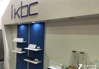 Computex2017:IKBC藍牙鍵盤亮相展臺