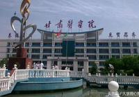 甘肅醫學院