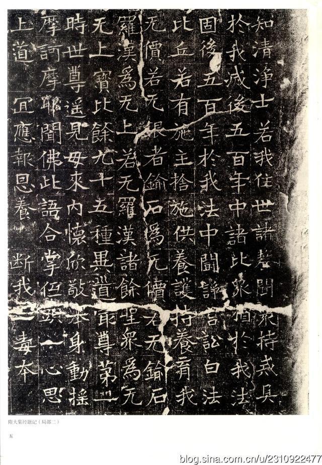 秦公大墓石磬和隋 大集經題記 高清放大
