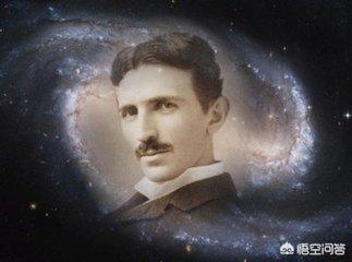 """如何看待尼古拉·特斯拉所說的""""太陽系是被製造出來的""""這句話?"""