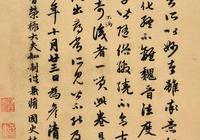 趙孟頫65歲書法題跋懷素《論書帖》