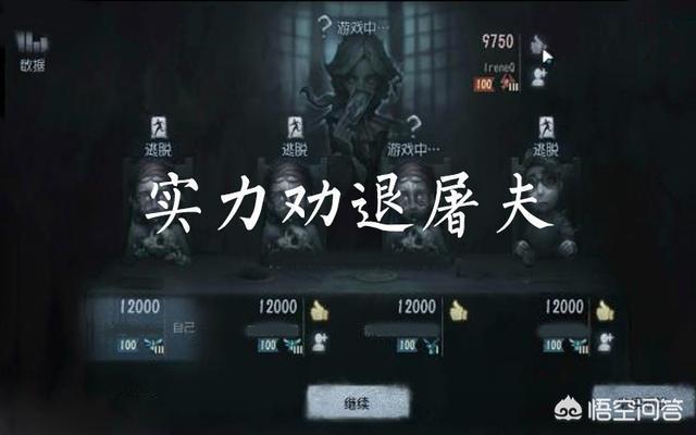 網友吐槽《第五人格》咒術師實力勸退屠夫玩家,她真的有這麼強嗎?