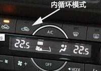 夏天汽車,打開AC開關後,必須用內循環,能用外循環嗎?