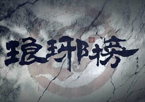 《琅琊榜》經典臺詞