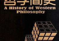 《西方哲學簡史》:柏拉圖和亞里士多德誰更偉大?