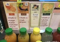 泰國飲料品種多,檸檬草、牛油果、西番蓮、番石榴,您喝過哪款?