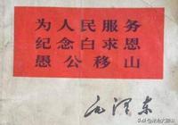"""毛主席經典""""老三篇"""":《為人民服務》《愚公移山》《紀念白求恩》"""