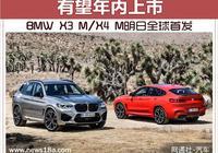 有望年內上市 BMW X3 M/X4 M明日全球首發