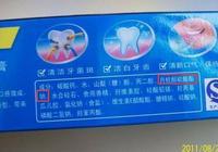 醫生說牙膏中的月桂硫酸酯鈉和口腔潰瘍有關係,月桂硫酸酯鈉是什麼?