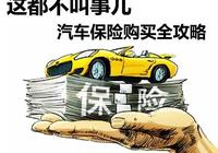 家用汽車如何購買保險?汽車保險購買全攻略