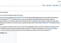 比特幣詞條解釋位列 2017 年維基百科最受歡迎文章排名第九位