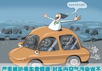 車內汙染不亞於室內汙染!