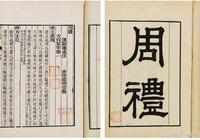 """周禮中的""""五禮""""傳承幾千年,中華因此有""""禮儀之邦""""美譽"""