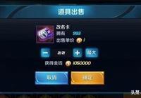 王者榮耀:土豪玩家擁有993張改名卡,出售21張獲百萬金幣!網友:賺大了!如何評價?