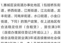 在惠州有房但是戶口沒在惠州,可以上學嗎?需要什麼條件?