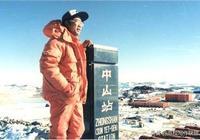 【人物】讓五星紅旗在南極洲上空飄揚