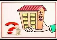 對於深圳小產權房拆遷補償問題,你怎麼看?點進來告訴你