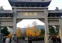 江北小九華 安徽合肥廬江冶父山 廬江八景之一 國家森林公園
