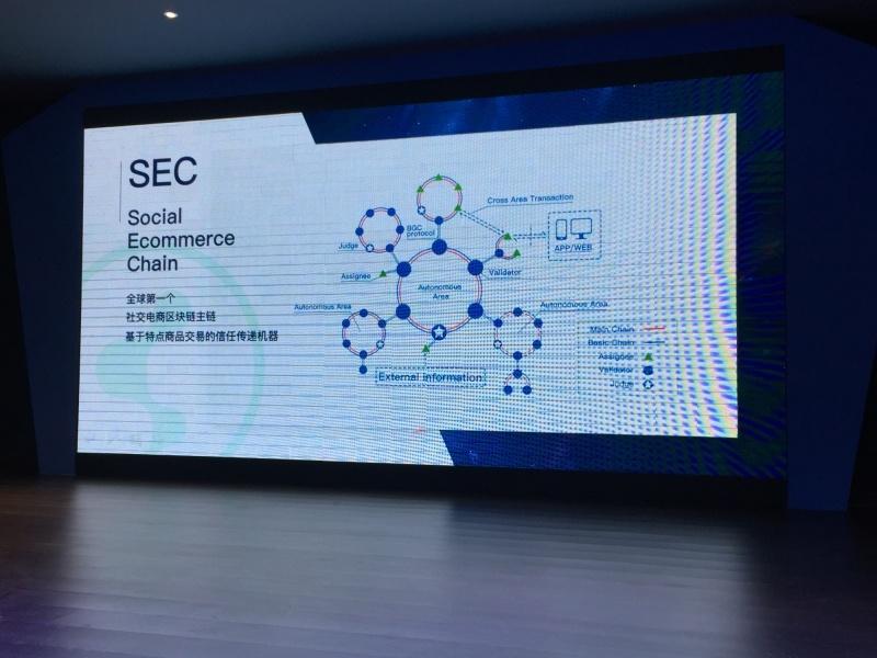 聚焦區塊鏈+社交新零售,SEC項目正在風口上