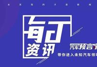 汽車預言家6月10日資訊:中汽協對國六國五切換髮出行業倡議