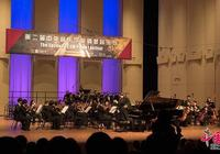 第二屆中央音樂學院鋼琴音樂節開幕