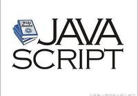 JavaScript 簡介