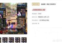 "DNF""國服第一黑武士""賣號88萬,旭旭寶寶稱賬號可換北京四合院,有這價值嗎?"