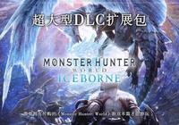 《怪物獵人世界:冰原》斬龍石錘,碎爺上線!還希望哪些怪物迴歸