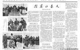 蘇聯是不發達國家的真正朋友 1959年4月12日《人民日報》
