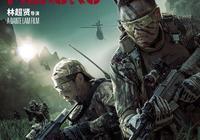 繼《湄公河行動》後,林超賢導演又一高質量愛國動作大片來襲