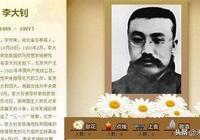 李大釗與毛澤東