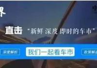 """補貼被曝大幅退坡前夜交付成困局 新能源汽車市場""""現車難求"""""""