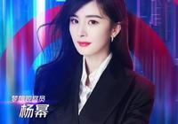 楊冪、金星、沈騰、蔡國慶夢想觀察員,在2019《中國達人秀》中表現如何?