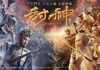 耗資5億,李連杰、范冰冰領銜主演的《封神傳奇》爛出新高度